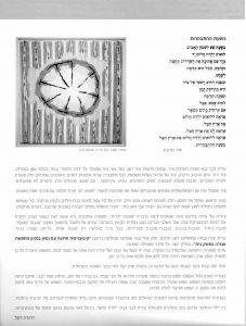 דף תערוכה - דרורה דקל