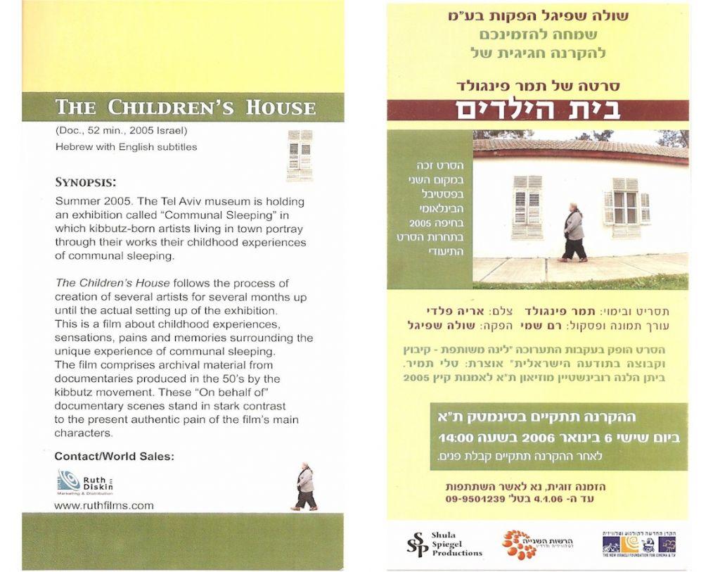 הזמנה להקרנה בסינמטק תל אביב