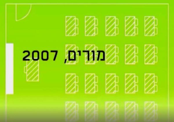 מורים 2007  – סרט קצר