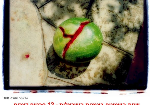 שנות ה-80 באמנות הישראלית – 12 סרטים קצרים