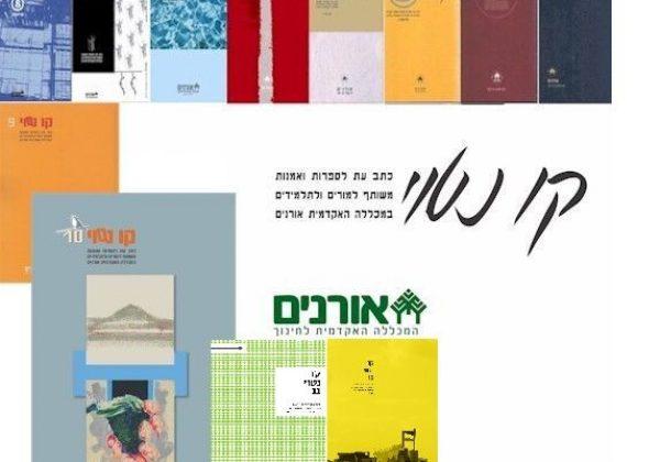 'קו נטוי' – כתב עת לספרות ואמנות  משותף לסטודנטים ומרצים במכללה האקדמית לחינוך- אורנים