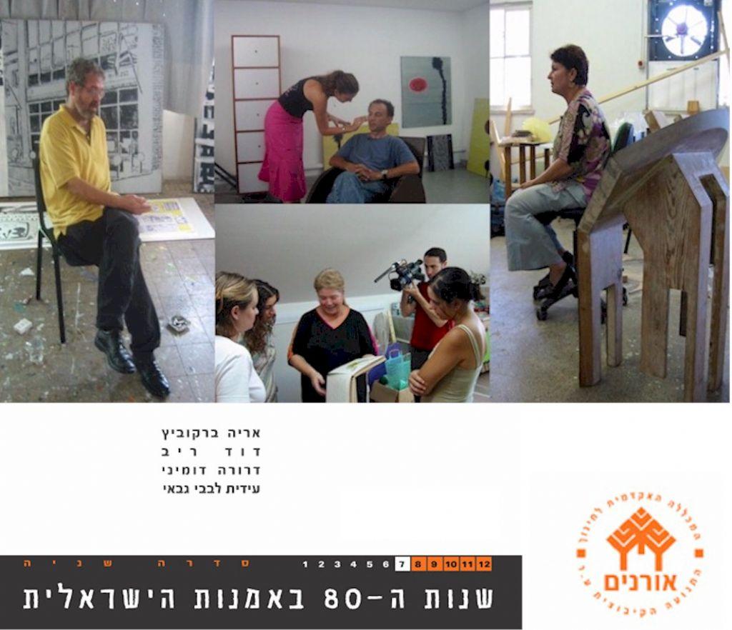 2004 - שנות ה- 80 באמנות הישראלית - תערוכה 7/12