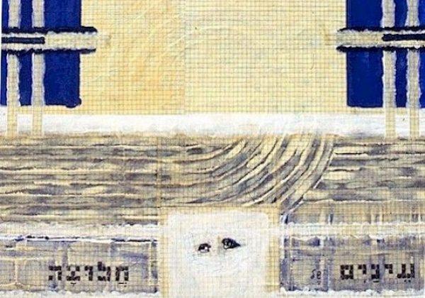 1995 – עיניים של חלוצה